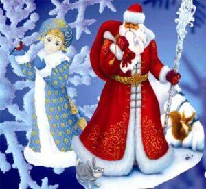 Дед Мороз и Снегурочка  - открытка